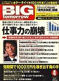 BIG tomorrow (ビッグ・トゥモロウ) 2008年 04月号 [雑誌] 画像