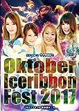 Oktober Iceribbon Fest 2017-2017.10.29 後楽園ホール- [DVD]