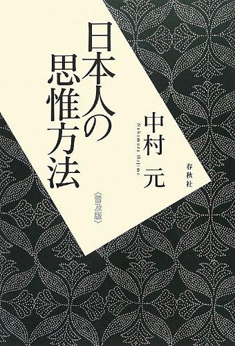 日本人の思惟方法〈普及版〉の詳細を見る