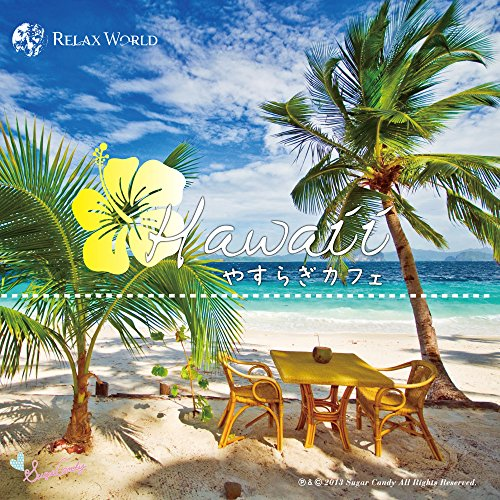 Hawaii やすらぎカフェ 〜美しい映像と共に〜