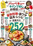 【お得技シリーズ200】バーベキュー&キャンプめしお得技ベストセレクション (晋遊舎ムック)