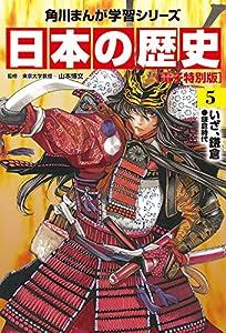 日本の歴史【電子特別版】 5巻 表紙画像