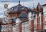 東京駅丸の内駅舎 2016年 カレンダー 壁掛け