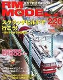 RM MODELS (アールエムモデルス) 2014年 06月号 Vol.226
