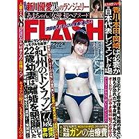 FLASH (フラッシュ) 2018年 6/19 号 [雑誌]