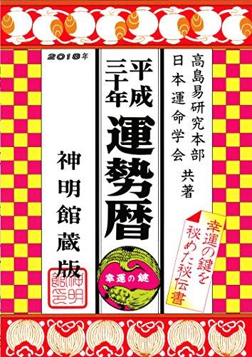 平成30年運勢暦 (神明館暦書シリーズ) 修学社