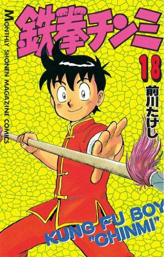 鉄拳チンミ(18) (月刊少年マガジンコミックス)