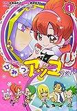 ひみつのアッコちゃんμ 1 (ホーム社書籍扱コミックス)