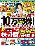 ダイヤモンドZAi (ザイ) 2015年7月号 [雑誌]