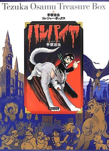 バンパイヤ (手塚治虫トレジャー・ボックス)