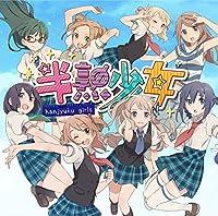 EXIT TUNES PRESENTS 鍗???戝コ hanjyuku girls by Various (2014-08-20)