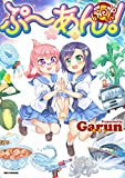 ぷ~あん! / Garun のシリーズ情報を見る