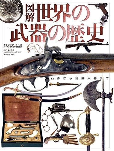 図解 世界の武器の歴史 石斧から自動火器までの詳細を見る