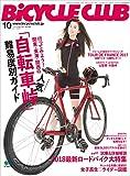 BiCYCLE CLUB (バイシクルクラブ)2017年10月号 No.390[雑誌]
