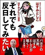 はすみとしこ (著)(13)新品: ¥ 972ポイント:30pt (3%)8点の新品/中古品を見る:¥ 700より
