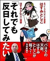 はすみとしこ (著)(13)新品: ¥ 972ポイント:30pt (3%)7点の新品/中古品を見る:¥ 740より