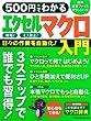 500円でわかる エクセルマクロ入門: Ver.2013/2010/2007全対応 (Gakken Computer Mook)