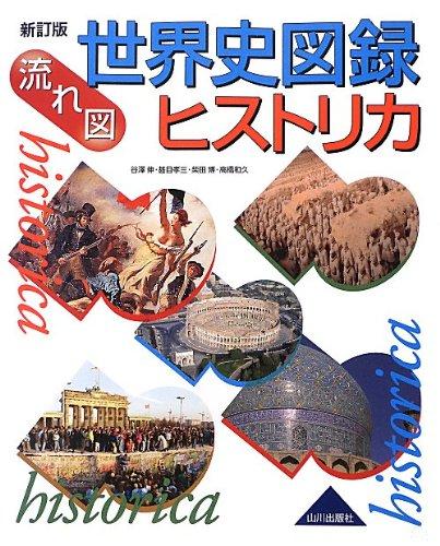 流れ図 世界史図録ヒストリカの詳細を見る