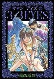 3×3EYES(37) (ヤングマガジンコミックス)