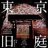 東京旧庭 TOKYO VINTAGE GARDENS