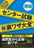 センター試験マル秘裏ワザ大全【英語】2018年度版