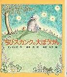 ちびスカンクの大ぼうけん (1976年) (文研子どもランド)