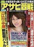 週刊アサヒ芸能 2017年 6/29 号 [雑誌]