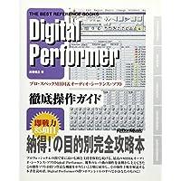 ザベストリファレンスブックス Digital Performer (ザ・ベスト・リファレンス・ブックス)