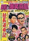 東宝 昭和の爆笑喜劇DVDマガジン 2014年 3/25号 [分冊百科]