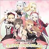 「Shining Blade」キャラクターソングアルバム