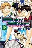 ベイビーステップ(16) (講談社コミックス)