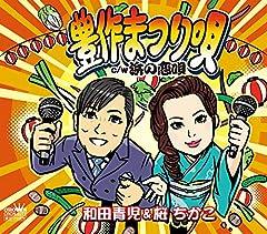 和田青児&桜ちかこ「豊作まつり唄」のジャケット画像