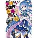 Amazon.co.jp: この素晴らしい世界に祝福を! あぁ、駄女神さま 【電子特別版】<この素晴らしい世界に祝福を!> (角川スニーカー文庫) eBook: 暁 なつめ, 三嶋 くろね: Kindleストア