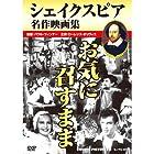 お気に召すまま / シェイクスピア名作映画集 CCP-305 [DVD]