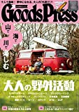 GoodsPress (グッズプレス) 2017年 05月号 [雑誌]