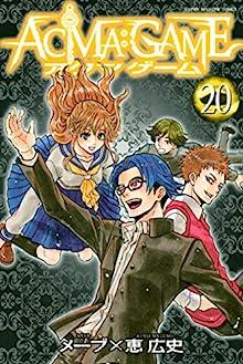ACMA:GAME 第01-20巻