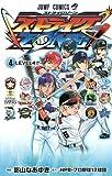 ストライクZONE! 4 (ジャンプコミックス)