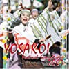 よさこい祭りサウンドトラック2007