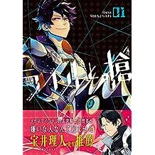 ライルと槍(ルイ) 1巻 (デジタル版Gファンタジーコミックス)