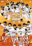 読売ジャイアンツDVD年鑑 season'13~'14[DVD]