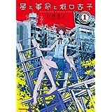 星と革命と坂口杏子(1) (角川コミックス・エース)