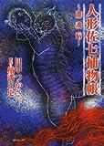 人形佐七捕物帳 2 離魂病 (SPコミックス)