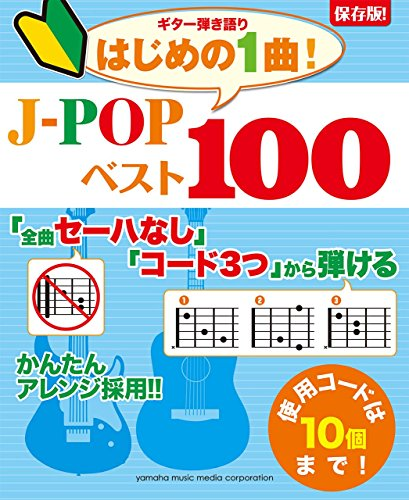 保存版! ギター弾き語り「全曲セーハなし」「コード3つ」から弾ける はじめの1曲! J-POPベスト100