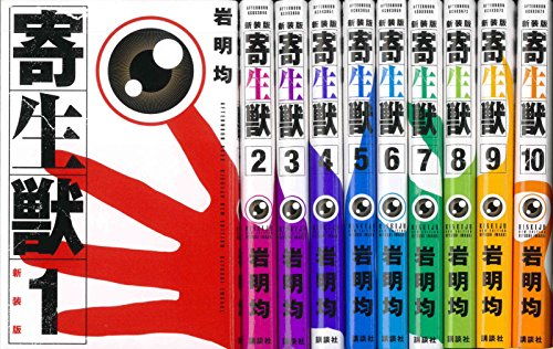 新装版 寄生獣 全10巻完結セット [コミック] by 岩明均