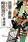 黒猫の薔薇あるいは時間飛行 (ハヤカワ文庫JA)