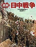 図説 日中戦争 (ふくろうの本)