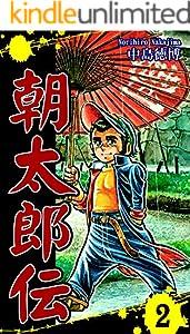 朝太郎伝 2巻 表紙画像