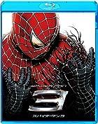 スパイダーマン3 [SPE BEST]