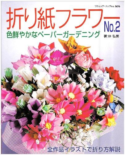 折り紙フラワー (No.2) (ブティック・ムック—折り紙 (no.606))