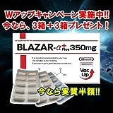 【Wアップキャンペーン開催中】BLAZAR-α+(ブレーザーα+) 3箱+3箱プレゼント 増大サプリメント シトルリン配合 ブレーザーα+